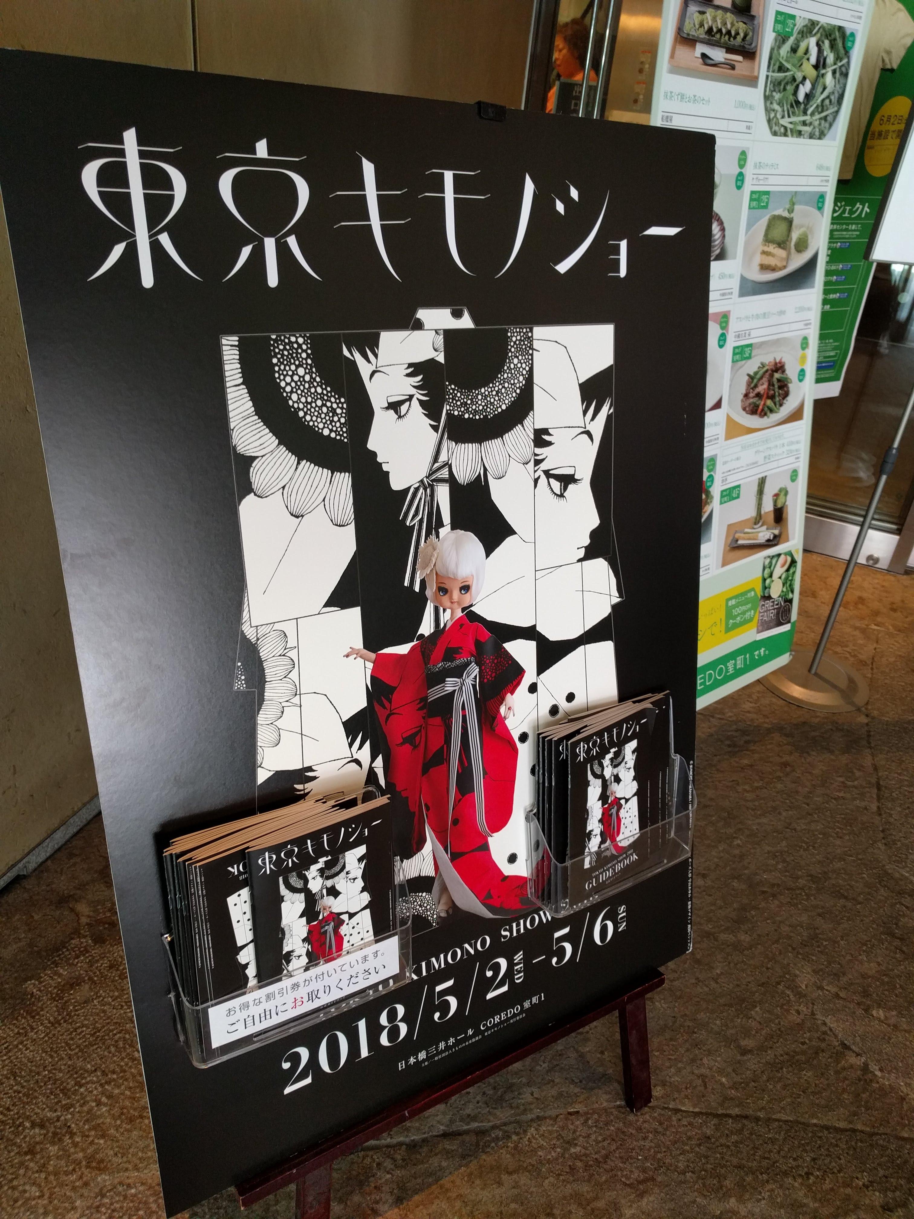 男着物,モッズ,メンズ着物,和服,和装,裏着物,東京キモノショー,狐面,イベント,日本橋,コレド室町