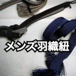 男の和服着物,メンズ着物,結び方,羽織紐,ちょん掛け,一重結び,和装,種類,狐面,日本,裏着物
