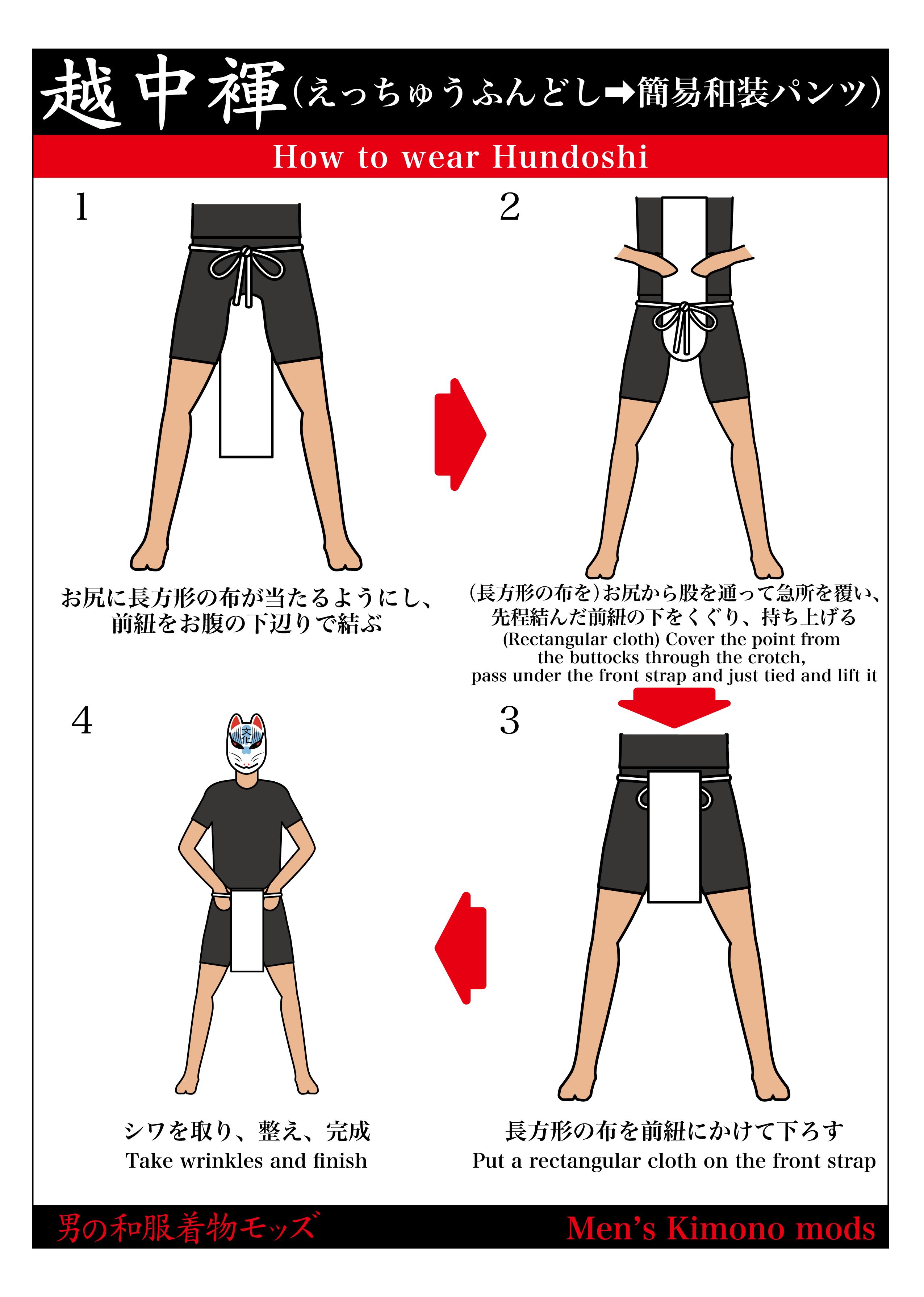 男の和服,メンズ着物,表着物,狐面,日本,初心者,褌,スパッツ,着付け
